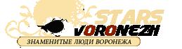 Знаменитые люди Воронежа